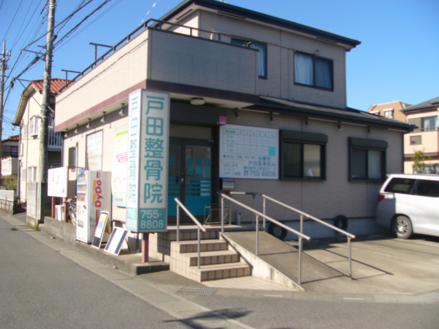 戸田整体院の写真