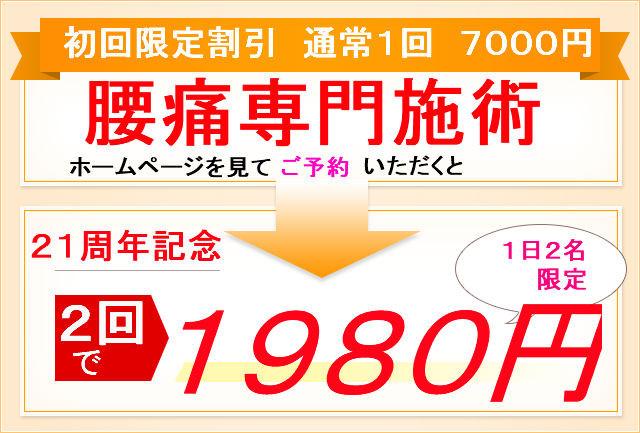 腰痛専門施術を初回限定7000円を1980円ですという図