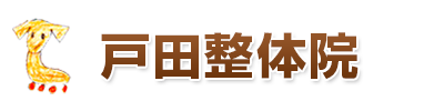 春日部【坐骨神経痛専門】23年の実績 戸田整体院