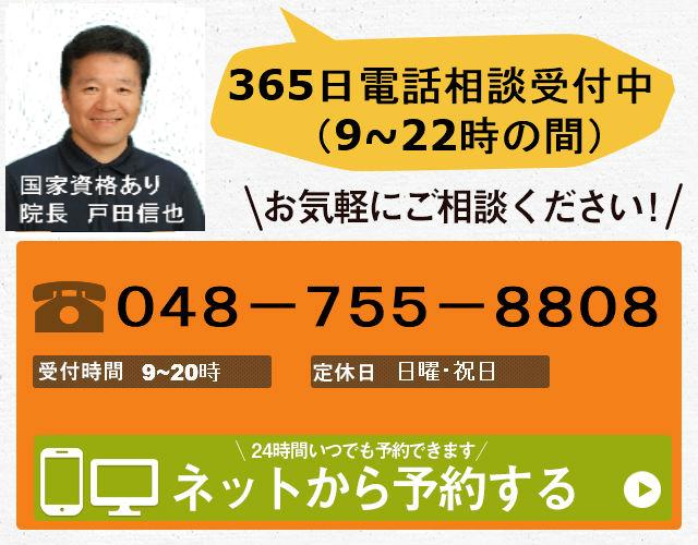 365日電話受付、ネットは24時間予約受付の写真とイラスト