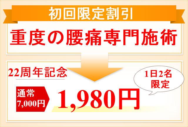 重度の腰痛専門施術が初回限定7000円を1980円で行うイラスト図