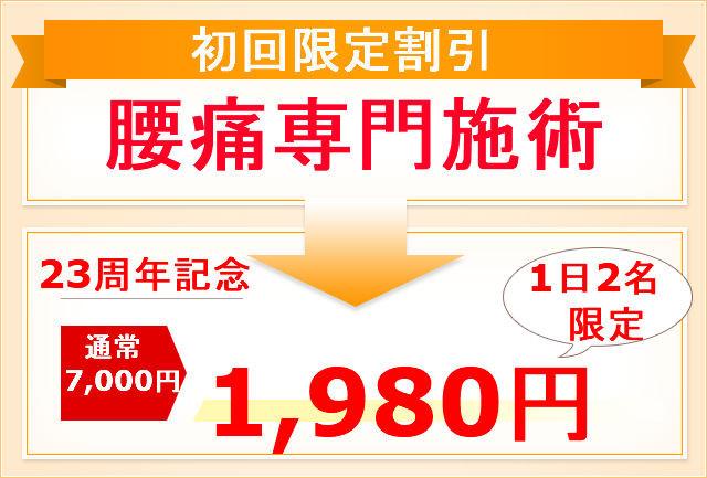 23周年 1日二名限定 通常7000円の施術が1980円