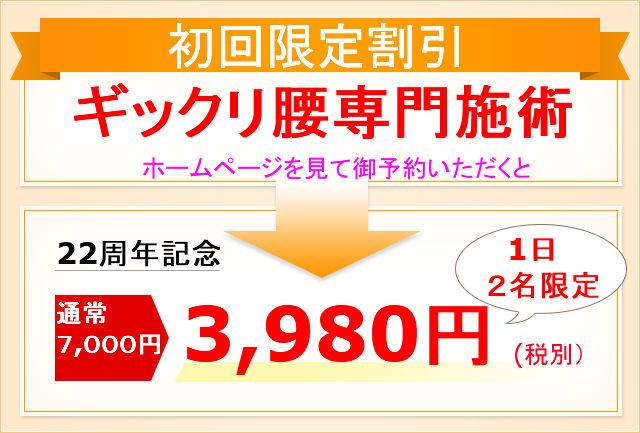 ぎっくり腰専門施術が初回限定3980円のイラスト