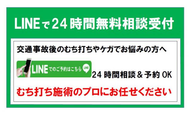 LINEで24時間無料相談受付の図