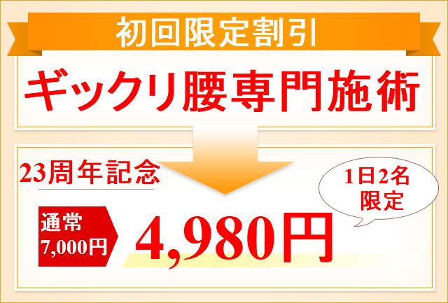 ぎっくり腰専門施術が通常7000円が4980円