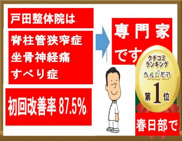 戸田整体院は狭窄症、すべり症、坐骨神経痛の専門家で初回改善率87.5%春日部で口コミランキング1位のイラスト