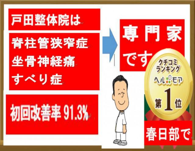 戸田整体院は、坐骨神経痛、脊柱管狭窄症、すべり症の専門家で初回改善率91.3%です