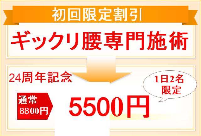 ぎっくり腰専門施術が通常8800円が5500円